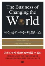 세상을 바꾸는 비즈니스