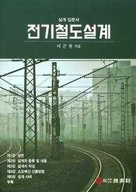 전기철도설계