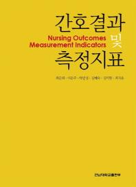 간호결과 및 측정지표