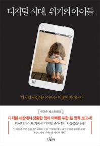 디지털 시대, 위기의 아이들