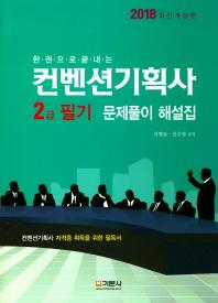 한 권으로 끝내는 컨벤션기획사 2급 필기 문제풀이 해설집(2018)