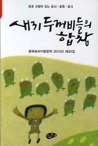 새끼 두꺼비들의 합창