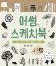 어썸 스케치북: 자연물