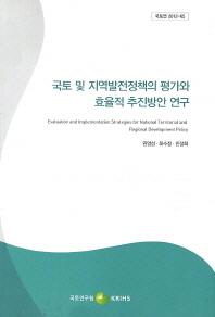국토 및 지역발전정책의 평가와 효율적 추진방안 연구