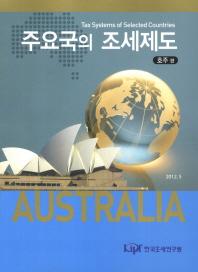 주요국의 조세제도: 호주편