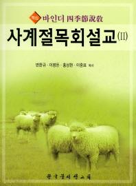 핵심 바인더 사계절설교 사계절목회설교. 2