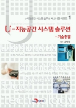 U 지능공간 시스템 솔루션: 기술총괄