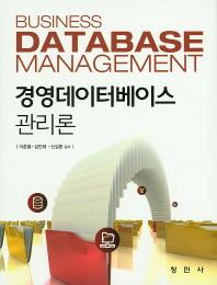 경영데이터베이스 관리론