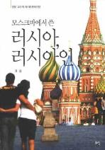 모스크바에서 쓴 러시아 러시아인