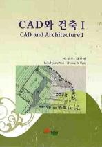 CAD와 건축. 1