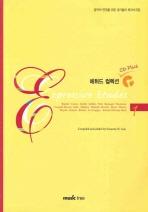 에튀드 컬렉션 CD 플러스. 1