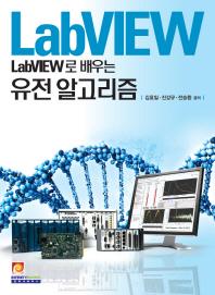 LabVIEW로 배우는 유전 알고리즘