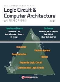 Logic Circuit & Computer Architecture(논리 회로와 컴퓨터 구조)
