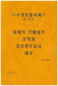 일제의 기해일기 조작과 조선천주교사 왜곡(수정보충목록)