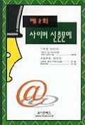 사이버 신춘문예 제2회