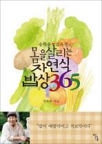 송학운 김옥경의 몸을 살리는 자연식 밥상 365