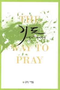 기도 이렇게 하면 되어진다
