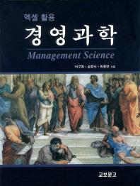 경영과학 엑셀활용