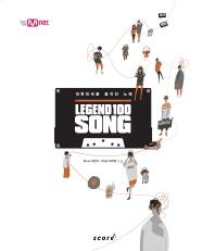 레전드 100 송(Legend 100 Song)