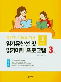 학령기 아동을 위한 읽기 유창성 및 읽기이해 프로그램(학생용3)