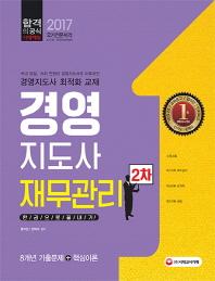 재무관리 한권으로 끝내기(경영지도사 2차)(2017)