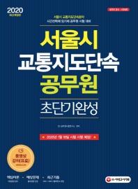 서울시 교통지도단속 공무원 초단기완성(2020)
