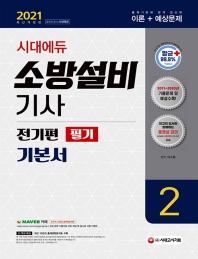 시대에듀 소방설비기사 필기 전기편 기본서. 2(2021)