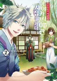 카쿠리요의 여관밥: 아야카시 여관으로 시집을 가다. 2