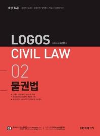 Logos Civil Law. 2: 물권법(2021)