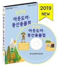 아웃도어 등산용품점 주소록(2019)(CD)