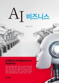 AI 비즈니스