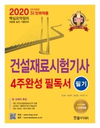 건설재료시험기사 4주완성 필독서 필기(2020)