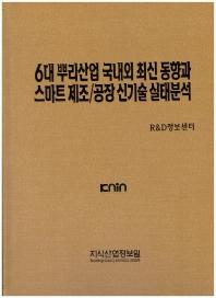 6대 뿌리산업 국내외 최신 동향과 스마트제조/공장 신기술 실태분석