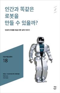 인간과 똑같은 로봇을 만들 수 있을까?