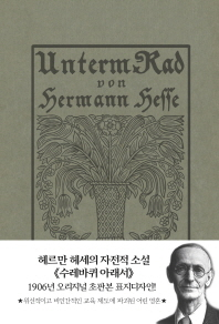 수레바퀴 아래서(초판본)(1906년 오리지널 초판본 표지디자인)
