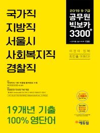 공무원 빅보카 3300+(9급 7급)(2019)
