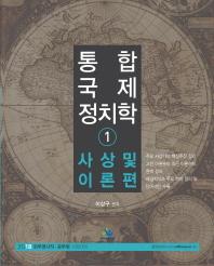 통합 국제정치학. 1:  사상 및 이론편(2018)
