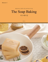 The Soap Baking, 비누베이킹