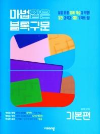고등 영어 기본편(마법같은 블록구문)(2021)