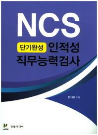 단기완성 NCS 인적성 직무능력검사