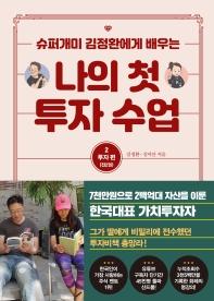 슈퍼개미 김정환에게 배우는 나의 첫 투자 수업. 2: 투자편
