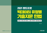 2021 랜드프로 빅데이터 유형별 기출지문 민법