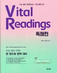 Vital Readings 독해편