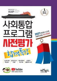 사회통합프로그램 사전평가 합격특강(2021)