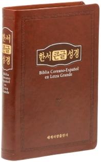 한서큰글성경(한국어-스페인어 대조성경)(브라운)(대)(단본)(색인)(무지퍼)