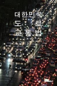 대한민국 도로교통법 : 교양 법령집 시리즈