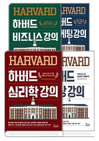 하버드 공개 강의 세트