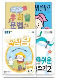 [4학년] 국어 '문법' 완전정복 패키지(2학기)