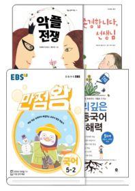 [5학년] 국어 '문학' 완전정복 패키지(2학기)