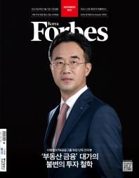 포브스 코리아 (2020년11월호)